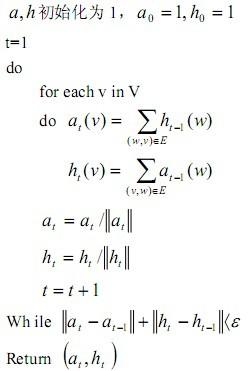[HITS算法]链接分析算法之 HITS算法