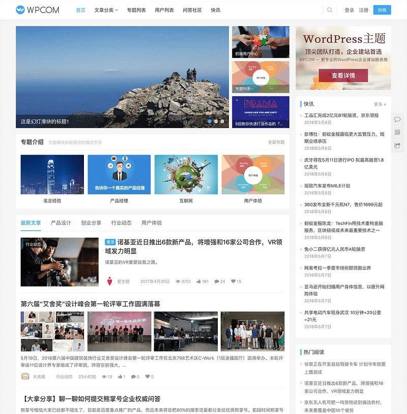 【免费】WordPress自媒体资讯博客主题模板JustNews v5.2.2免授权破解版下载