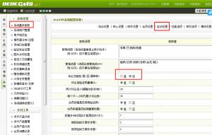 织梦评论插件:dedecms静态评论插件5.0,可上传图片视频