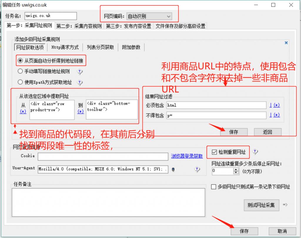 火车头v7.6企业破解版下载及详细使用教程