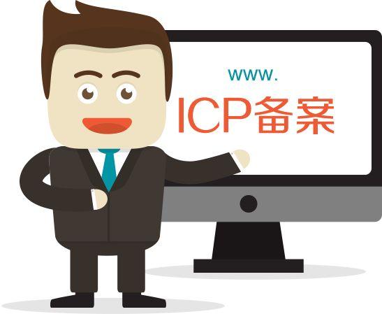 域名备案与否对网站seo的影响分析