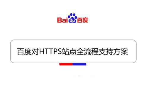 网站https改造后排名下降