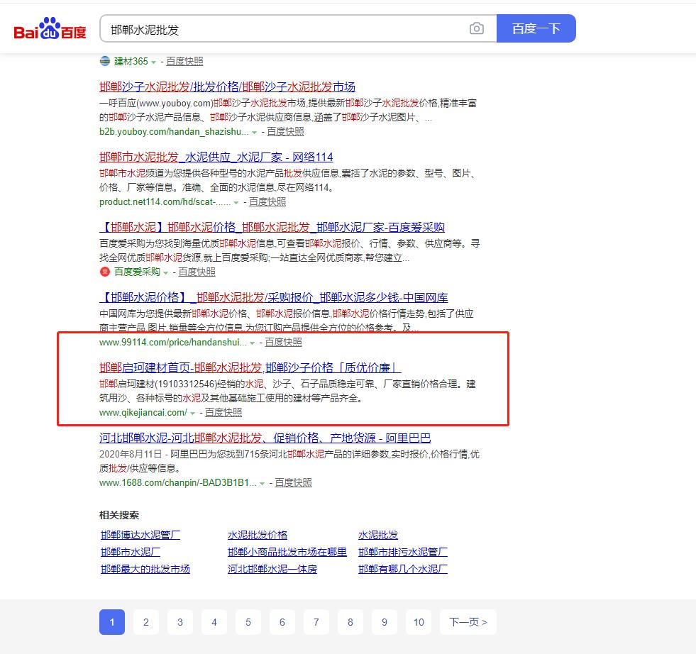邯郸水泥批发www.qikejiancai.com