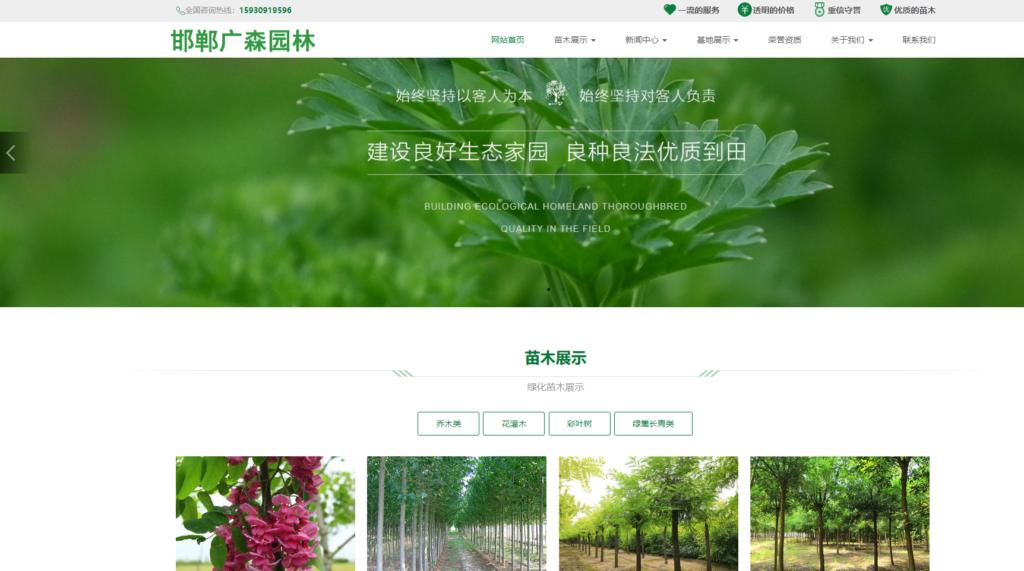 绿色HTML5大气宽屏苗木农林种植类织梦dede模板(自适应)