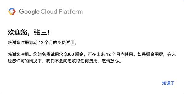 Google Cloud 谷歌云服务器一年免费使用申请教程