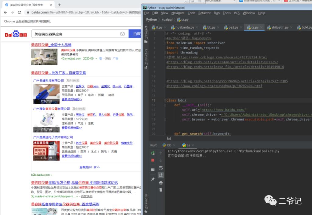 百度快排探究(一),Python selenium 实现自然搜索访问目标网站
