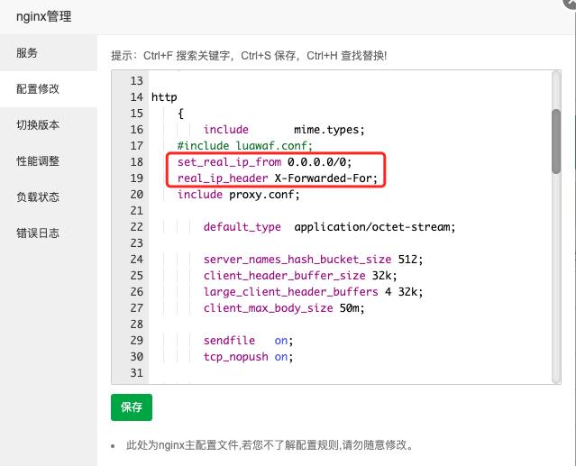 网站使用Cloudflare的CDN后,获取访客的真实IP地址(实测有效)